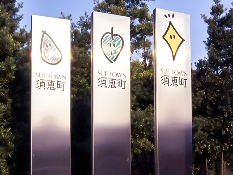 須恵町ゲートサイン